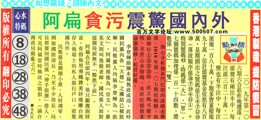 107期:金旺旺信箱彩民推荐→→《一粒老鼠屎�牧艘诲�粥》