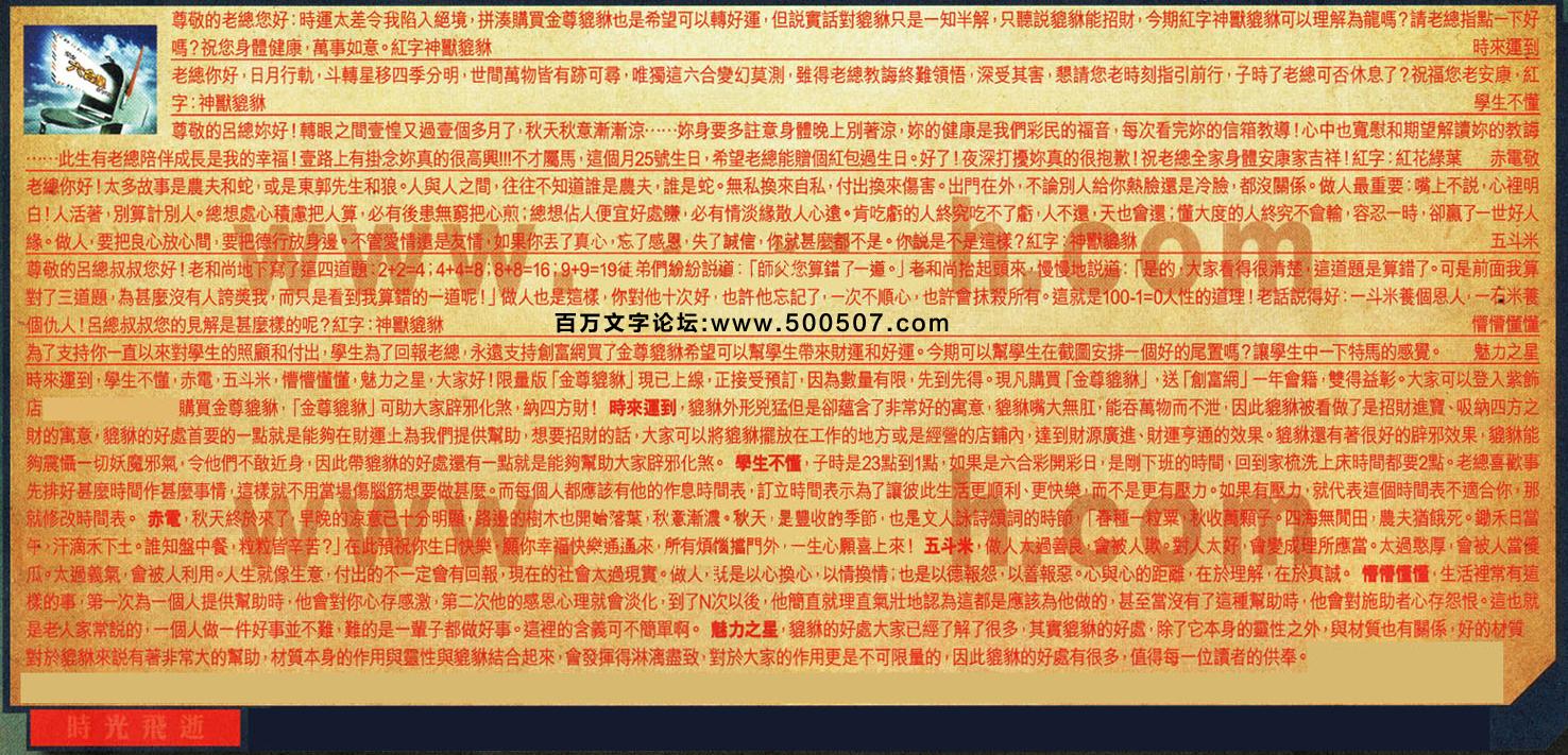 108期:彩民推荐六合皇信箱(�t字:�r光�w逝)108期开奖结果:44-08-17-42-39-34-T07(蛇/红/水)