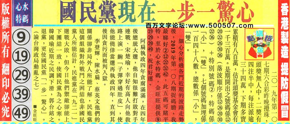 108期:金旺旺信箱彩民推荐→→《�@次��y形同�鼠�[�颉�