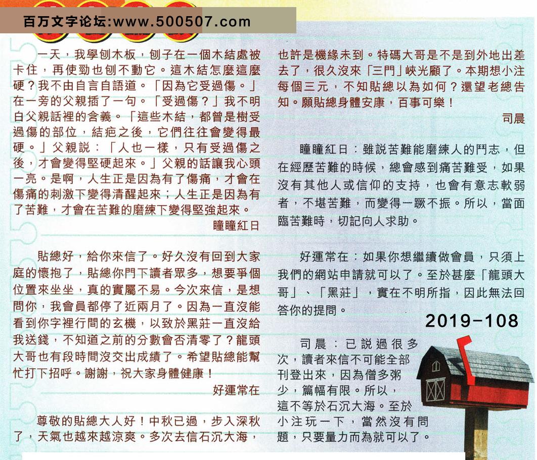 108期:彩民推荐�N信�x者���