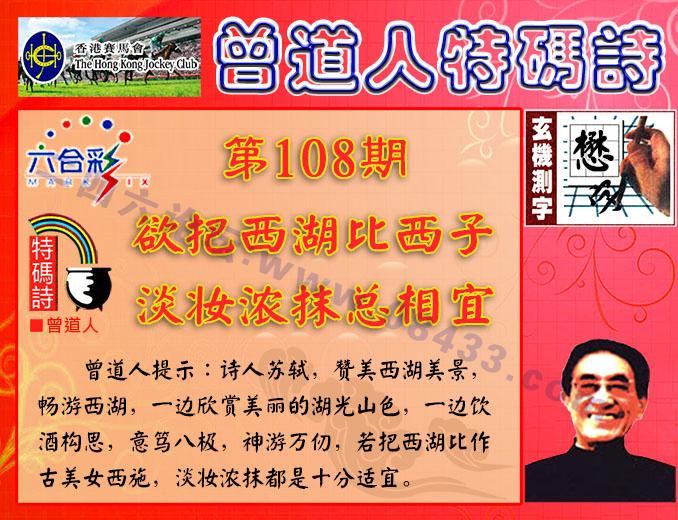 108期:香港正版射牌+曾道人特码诗