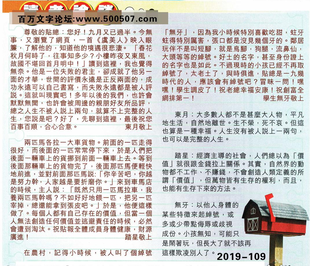 109期:彩民推荐�N信�x者���
