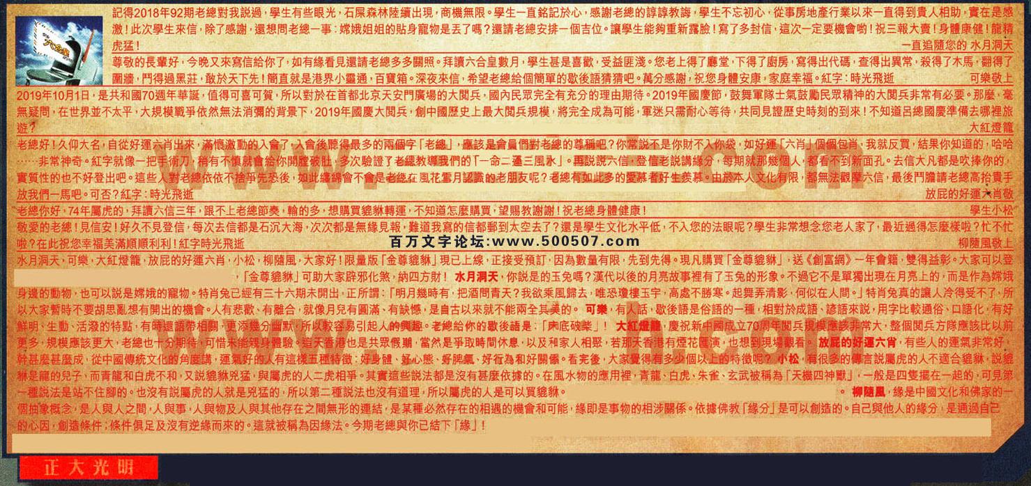 110期:彩民推荐六合皇信箱(�t字:正大光明)110期开奖结果:06-44-17-49-46-45-T41(羊/蓝/火)