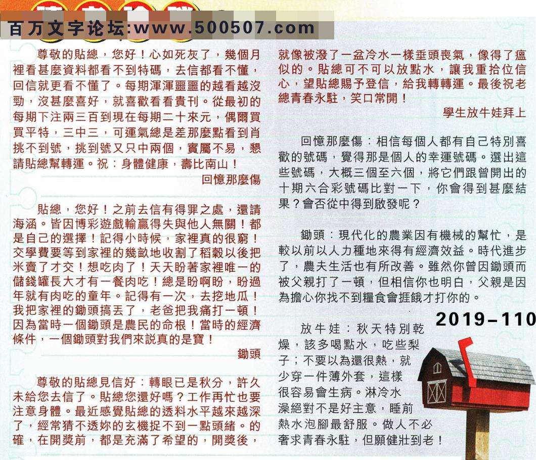 110期:彩民推荐�N信�x者���
