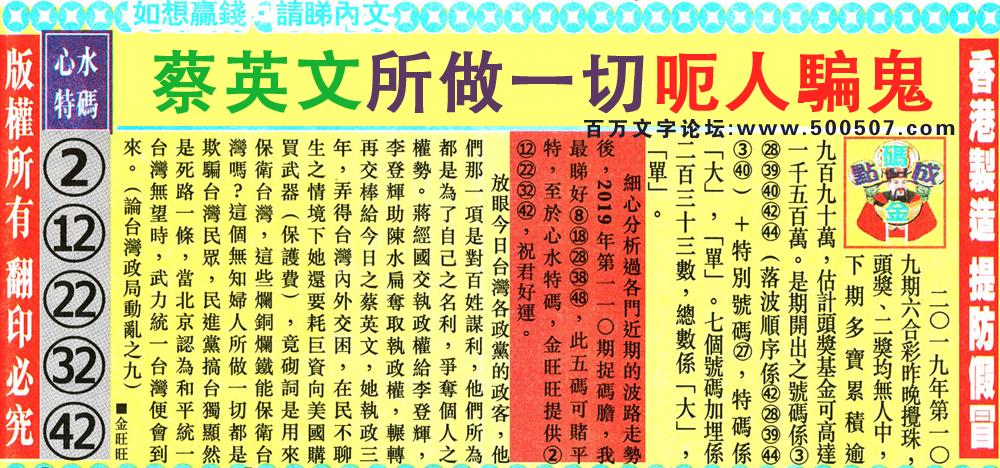 110期:金旺旺信箱彩民推荐→→《要做��堂堂正正的人》