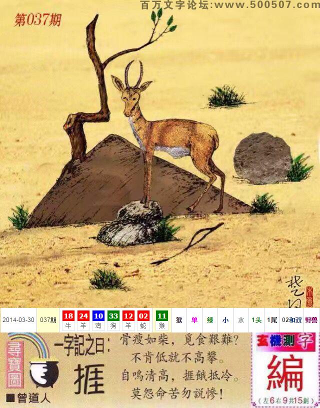 111期跑狗一字�之曰:【�`】�n如�子,�尤敉淹茫惶焯��C�`,改�命�担⌒��C�y字:《梯》一�Z中特【一目十行】