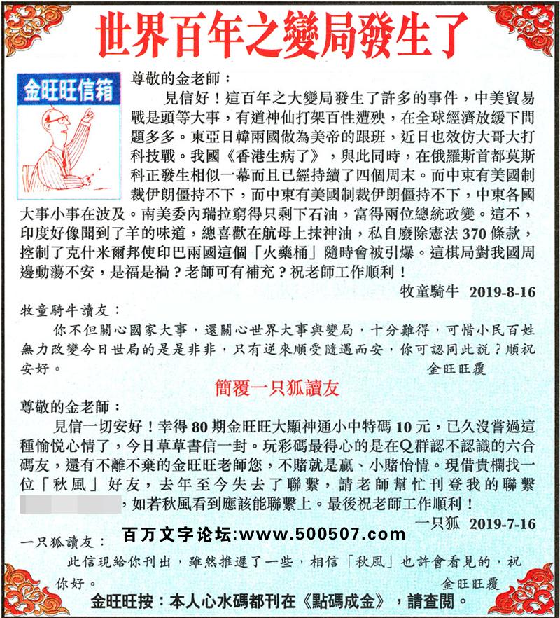 111期:金旺旺信箱彩民推荐→→《世界百年之�局�l生了》