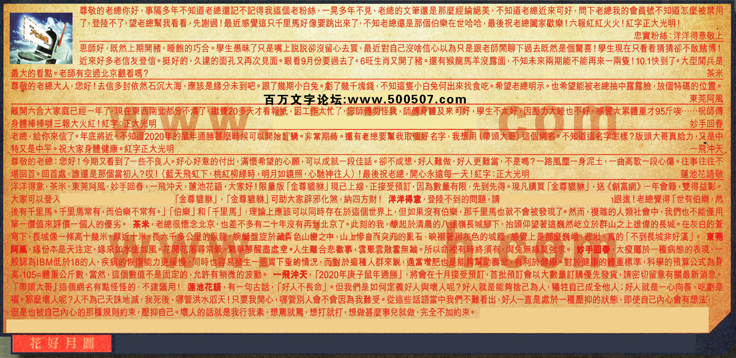 111期:彩民推荐六合皇信箱(�t字:花好月�A)111期开奖结果:03-27-20-46-11-02-T04(猴/蓝/火)