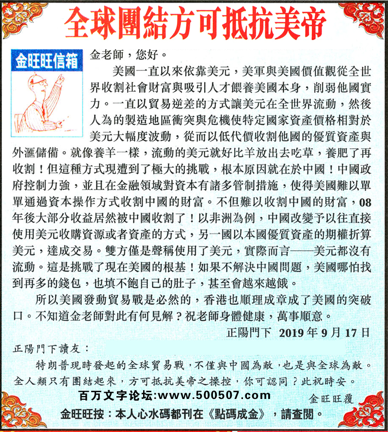 112期:金旺旺信箱彩民推荐→→《全球�F�Y方可抵抗美帝》