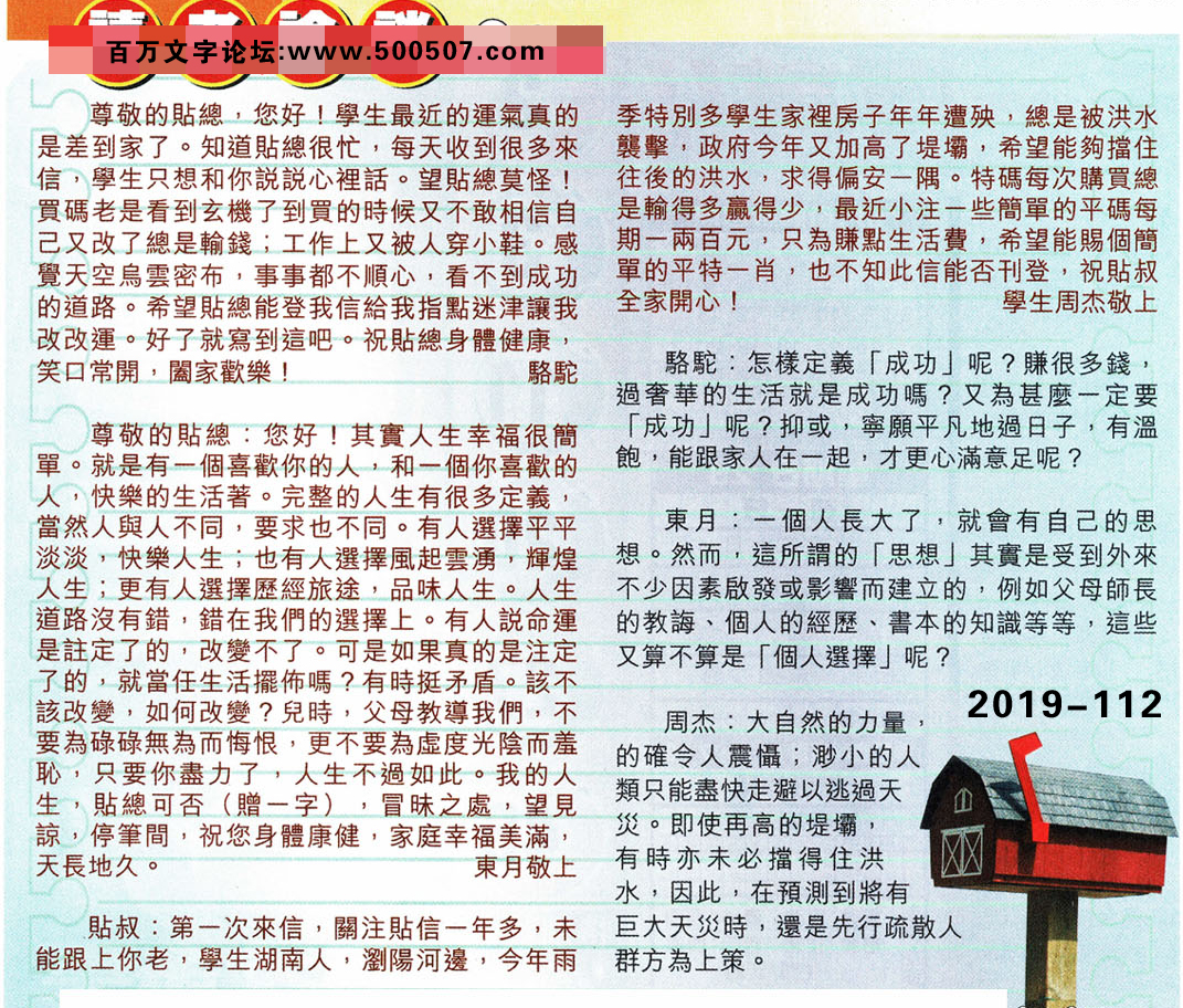 112期:彩民推荐�N信�x者���