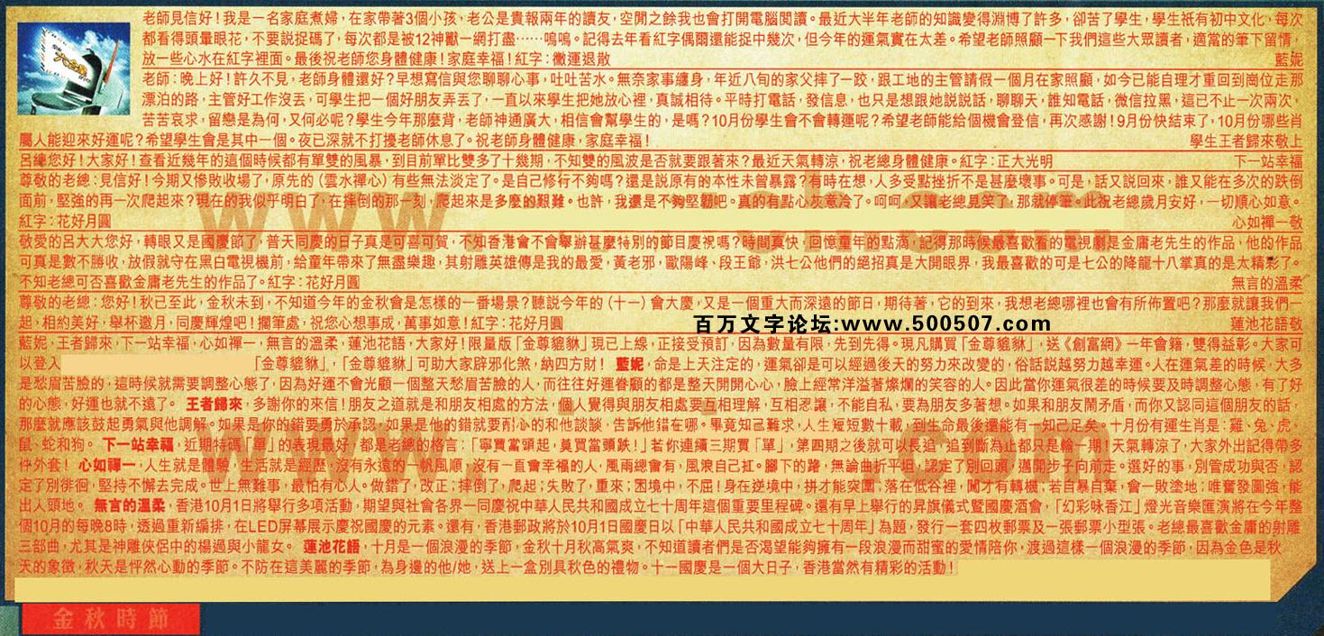 112期:彩民推荐六合皇信箱(�t字:金秋�r�)112期开奖结果:48-07-02-18-10-03-T33(兔/绿/火)