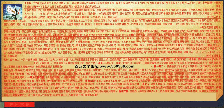 113期:彩民推荐六合皇信箱(�t字:神州大地)113期开奖结果:12-19-13-15-45-01-T44(龙/绿/土)