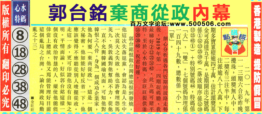 114期:金旺旺信箱彩民推荐→→《事事�优���影�健康》