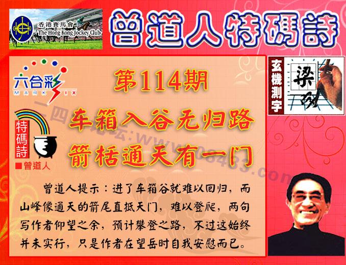 114期:香港正版射牌+曾道人特码诗