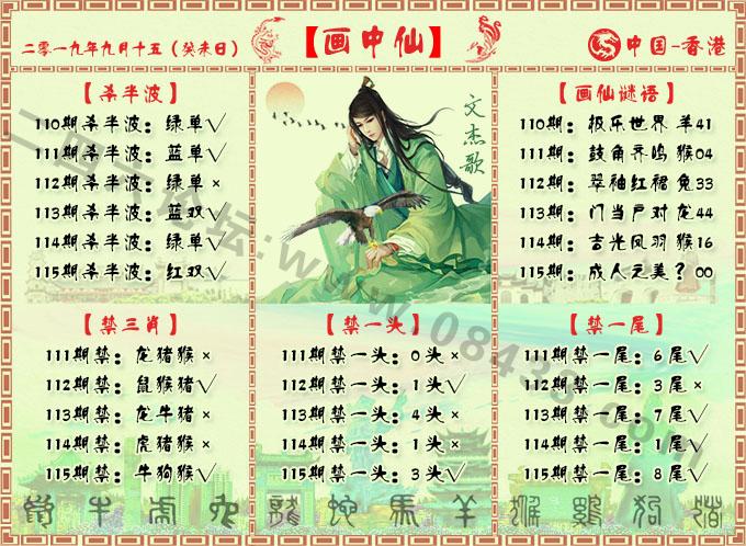 115期:画中仙