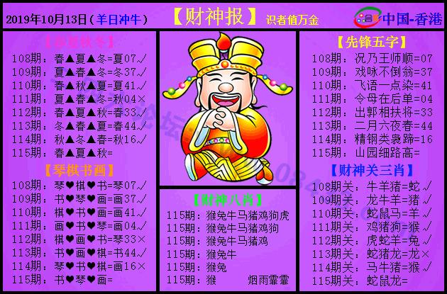 115期:紫财神