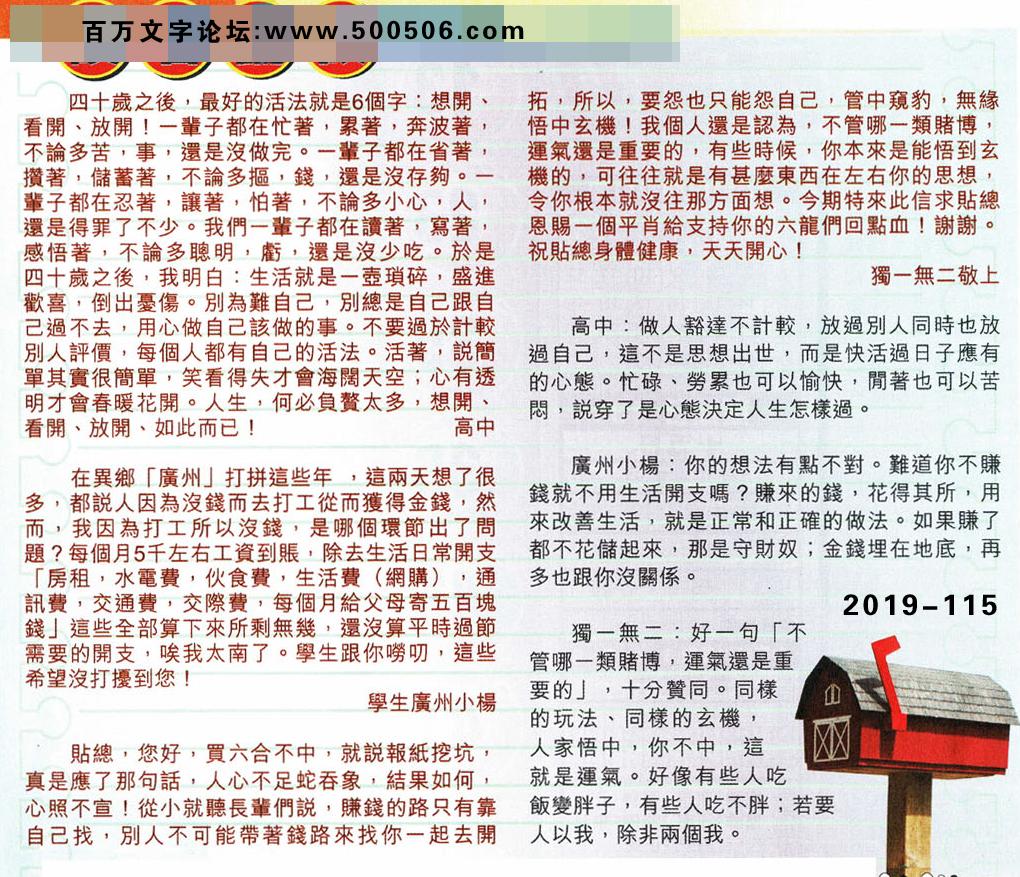 115期:彩民推荐�N信�x者���