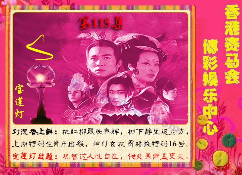115期:西游记-宝莲灯-梁山伯玄机系列图