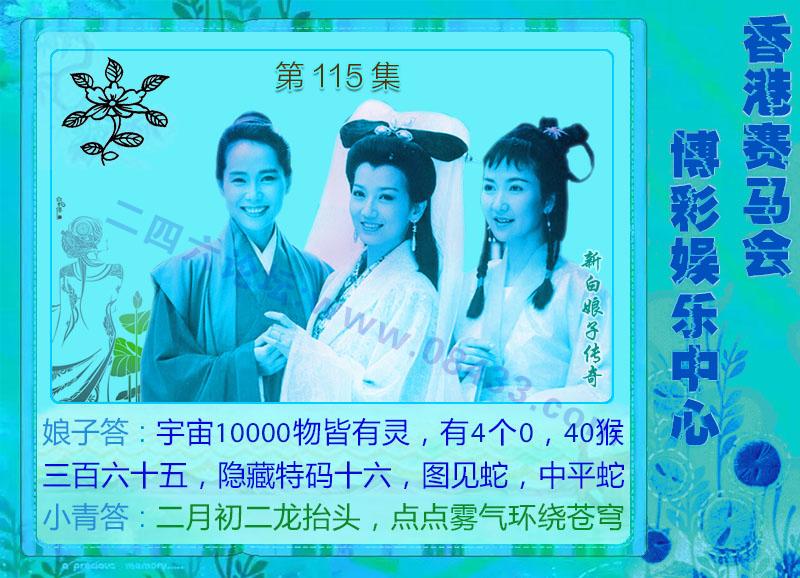 115期:绿色玄机-七仙女-白娘子