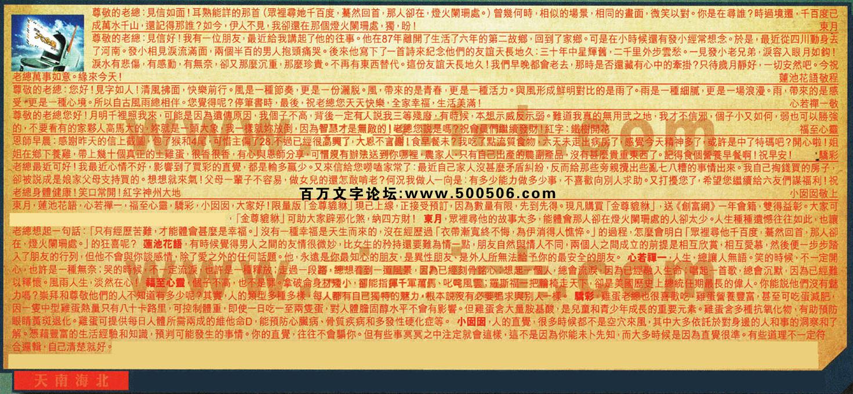 115期:彩民推荐六合皇信箱(�t字:天南海北)115期开奖结果:10-37-27-42-29-16-T44(龙/绿/土)