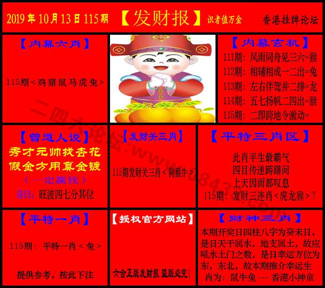 115期:发财报-猛虎报