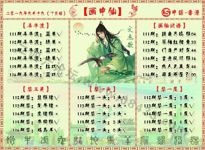 116期:画中仙
