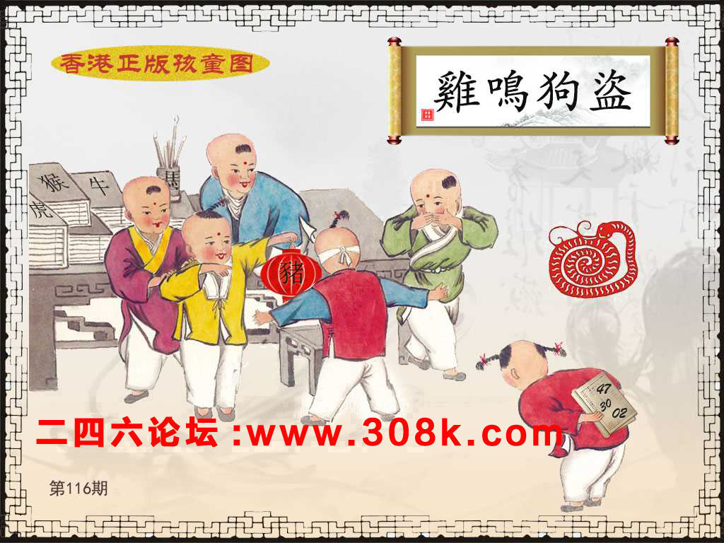 第116期香港正版孩童图