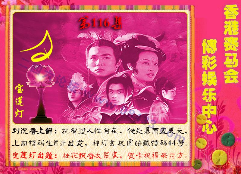 116期:西游记-宝莲灯-梁山伯玄机系列图