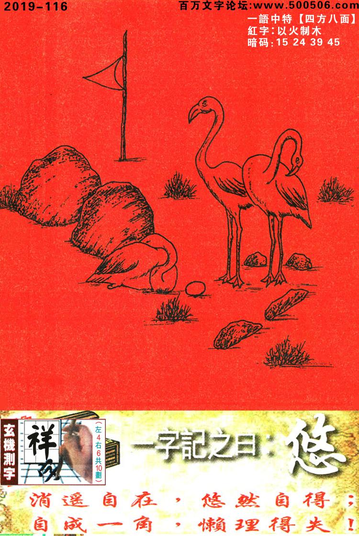 116期跑狗一字�之曰:【悠】消遥自在,悠然自得;自成一角,�欣淼檬В⌒��C�y字:《祥》一�Z中特【四方八面】