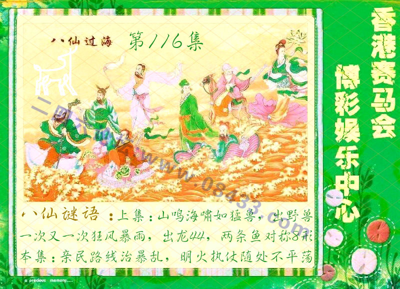 116期:绿色玄机-七仙女-白娘子
