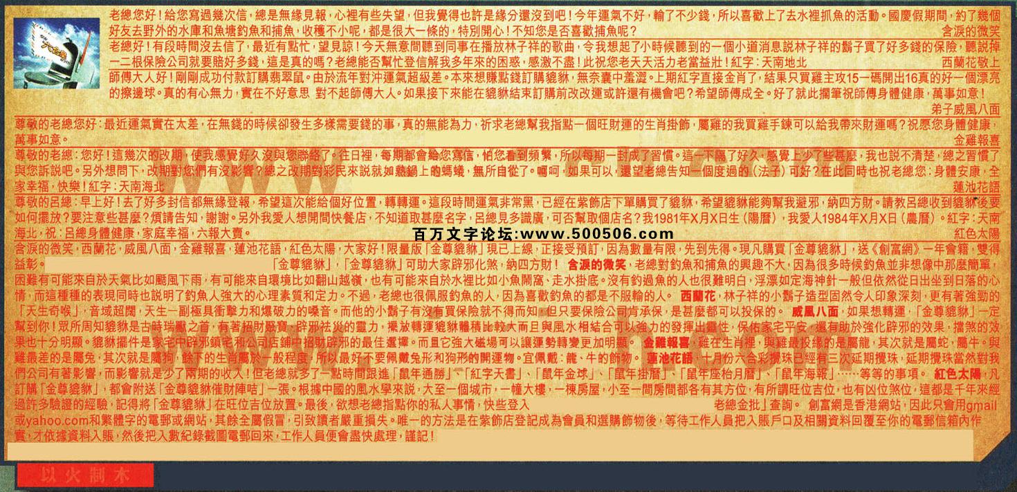 116期:彩民推荐六合皇信箱(�t字:以火制木)116期开奖结果:19-18-45-21-14-47-T49(猪/绿/金)