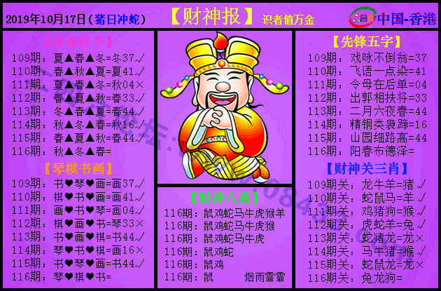 116期:紫财神
