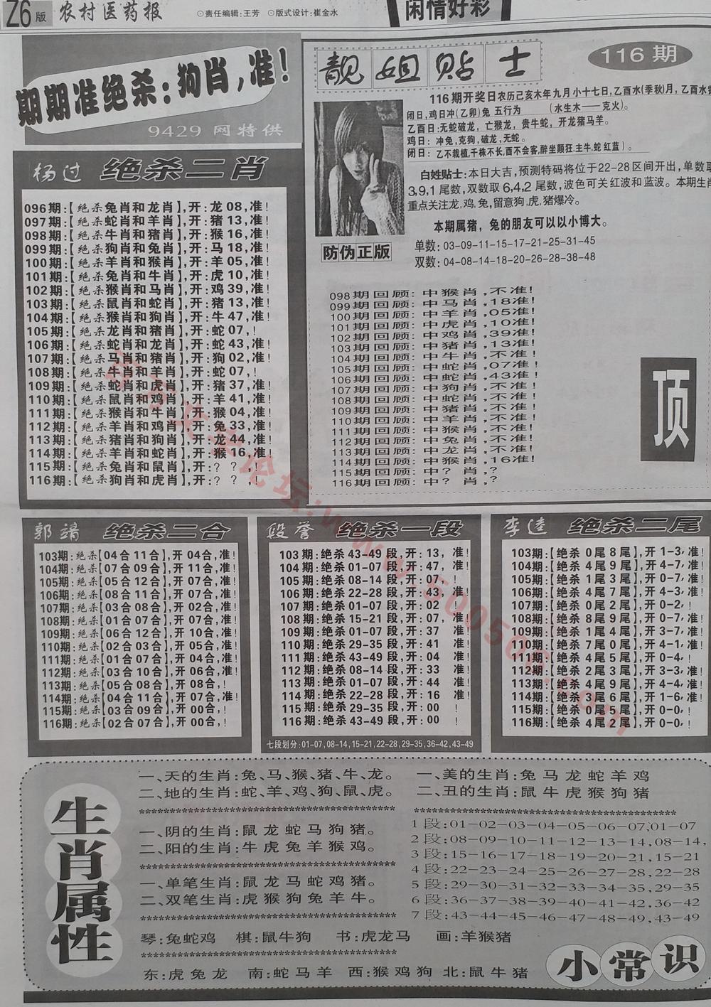 116期:彩民推荐:≮粤彩联盟≯→(博彩必备)
