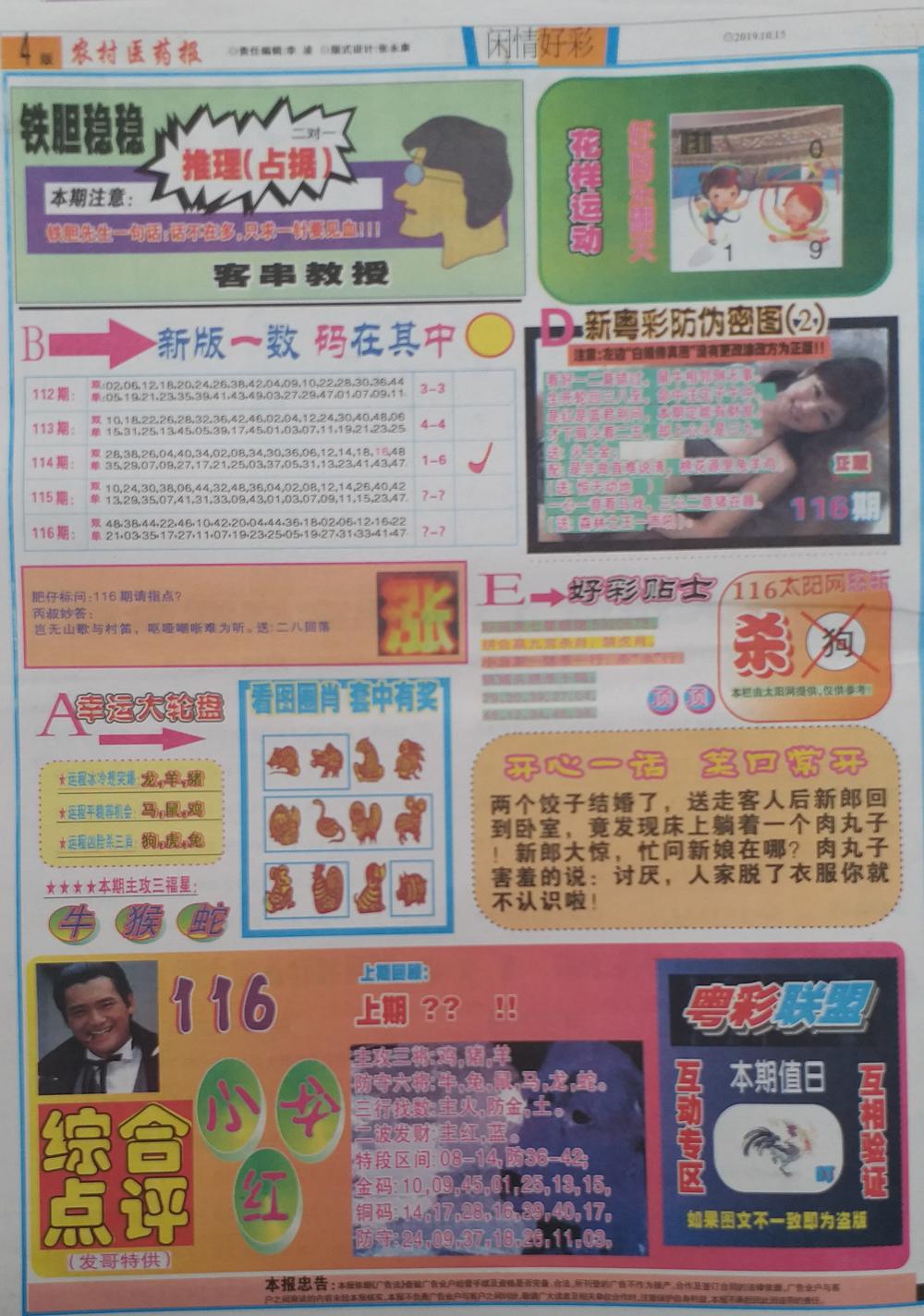 116期:彩民推荐:≮新粤彩≯→(博彩必备)