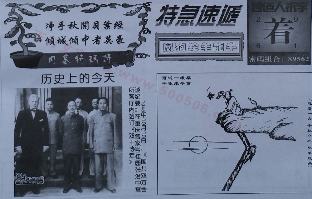 117期:彩民推荐:≮财富赢家≯→(七星彩图)