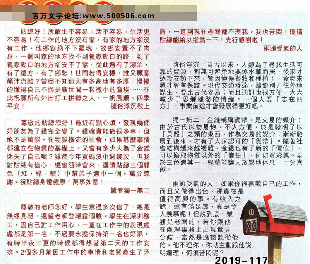 117期:彩民推荐�N信�x者���