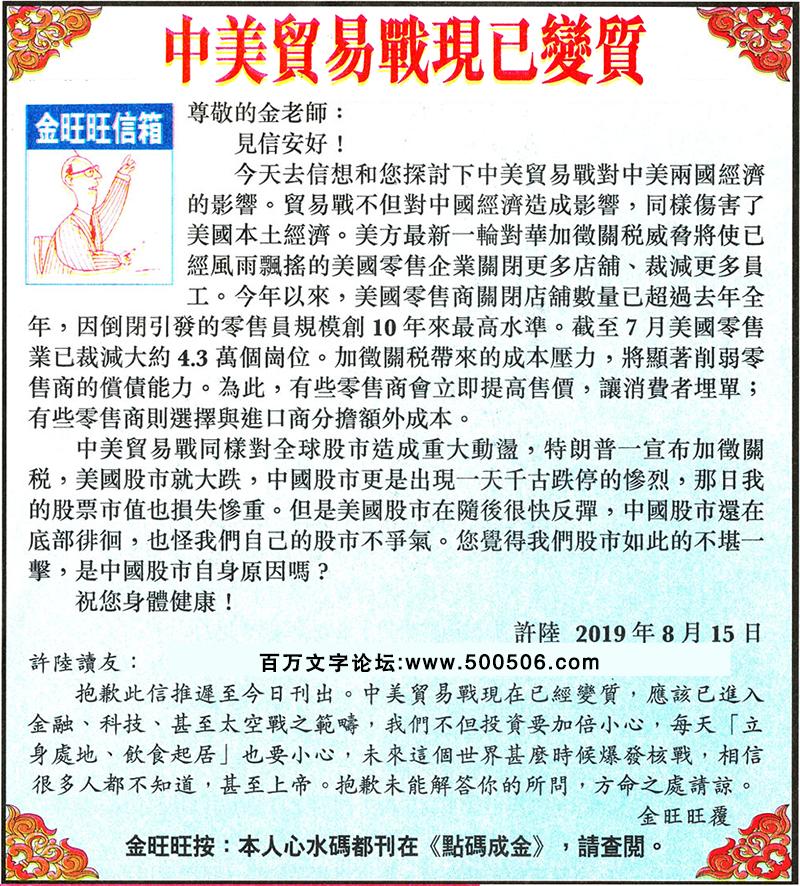 117期:金旺旺信箱彩民推荐→→《中美�Q易�瓞F已��|》