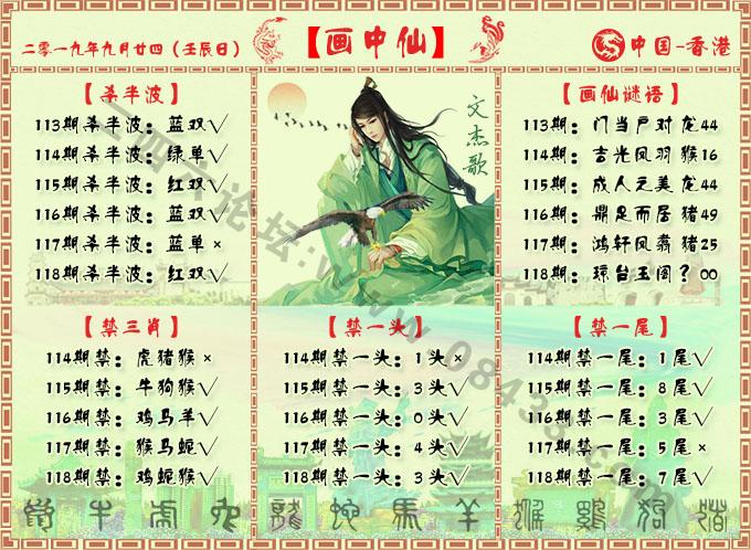 118期:画中仙