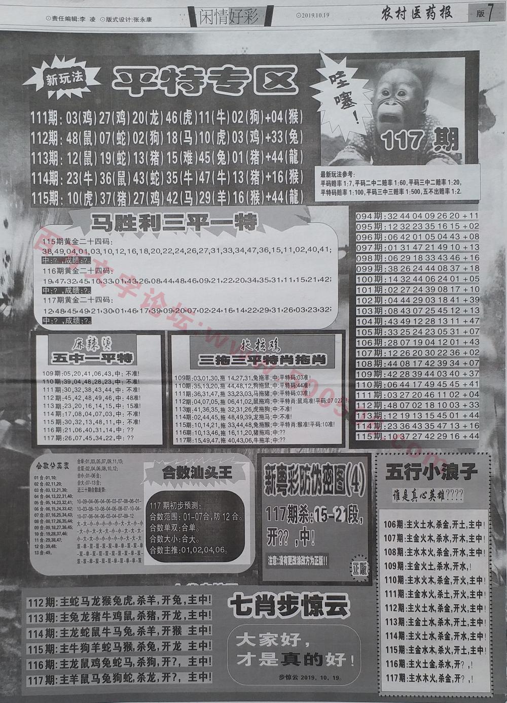 117期:彩民推荐:≮新粤彩≯→(博彩必备)