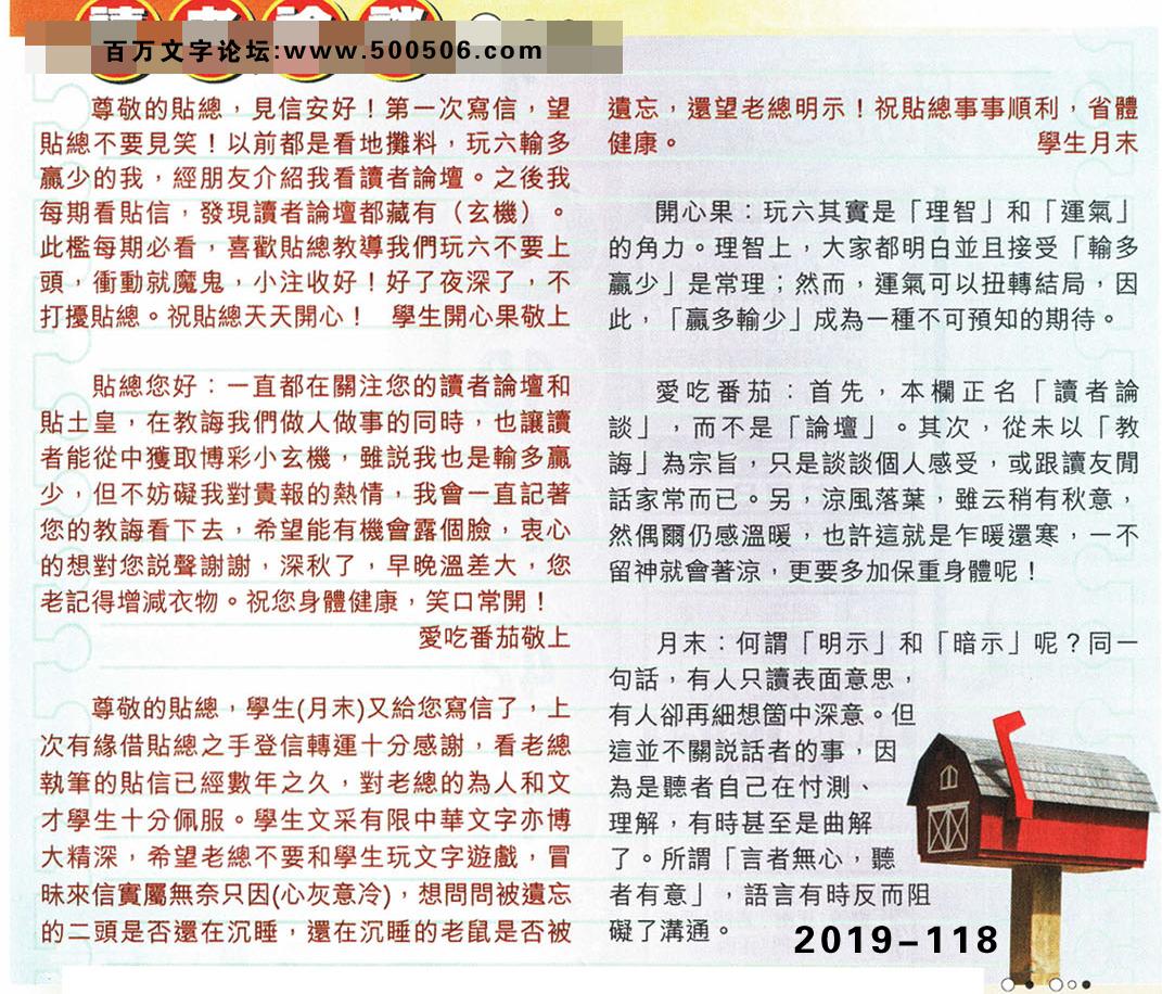 118期:彩民推荐�N信�x者���