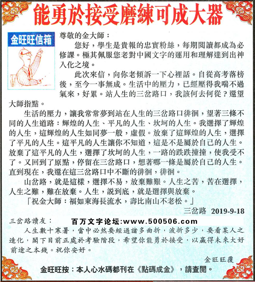 118期:金旺旺信箱彩民推荐→→《能勇於接受磨�可成大器》