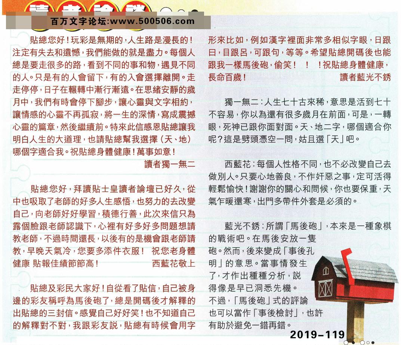 119期:彩民推荐�N信�x者���