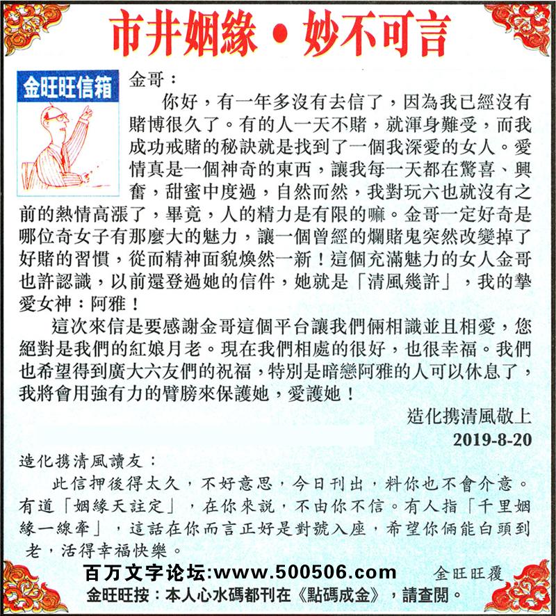 120期:金旺旺信箱彩民推荐→→《市井姻�・妙不可言》