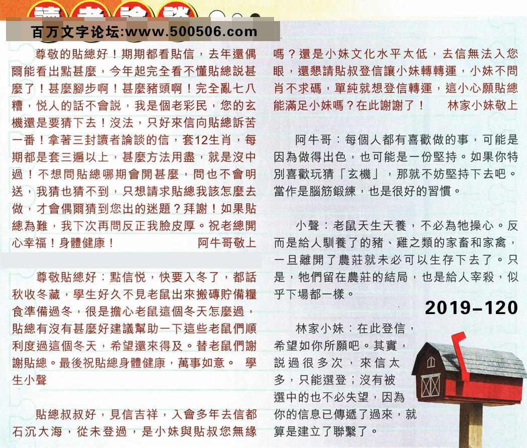120期:彩民推荐�N信�x者���