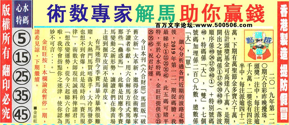 121期:金旺旺信箱彩民推荐→→《青年成家要考�]周�》