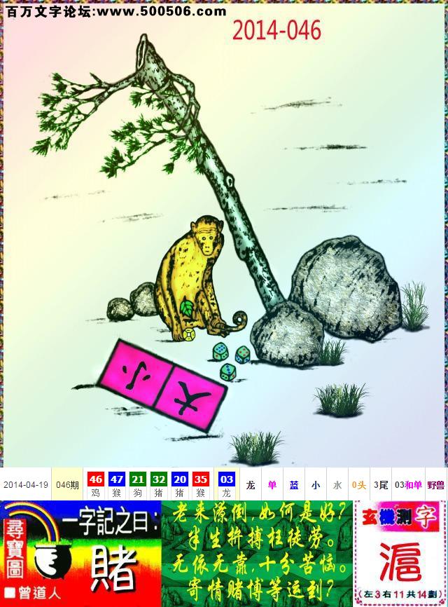 121期跑狗一字�之曰:【�瘛啃拇笮男。��y以抉�瘢�r�盹L送,自有�Σ撸⌒��C�y字:《狗》一�Z中特【一目十行】