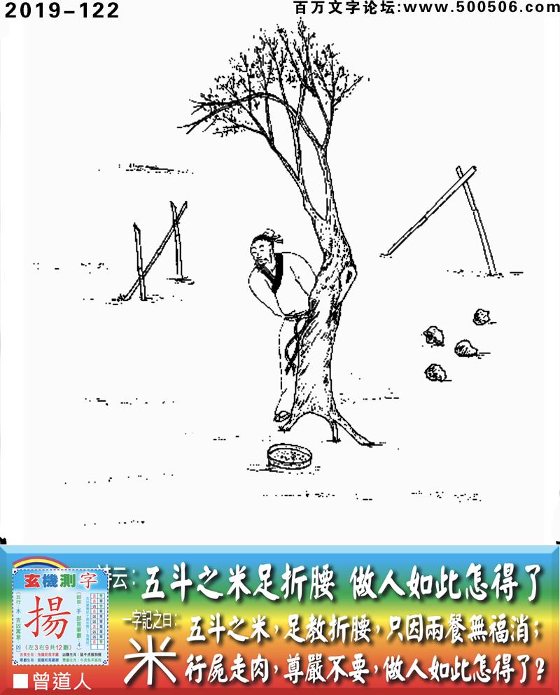 122期老版跑狗一字�之曰:【米】��:五斗之米足折腰,做人如此怎得了。五斗之米,足教折腰,只因�刹�o福消;行�谱呷猓�尊�啦灰�,做人如此怎得了?玄�C�y字:《�P》