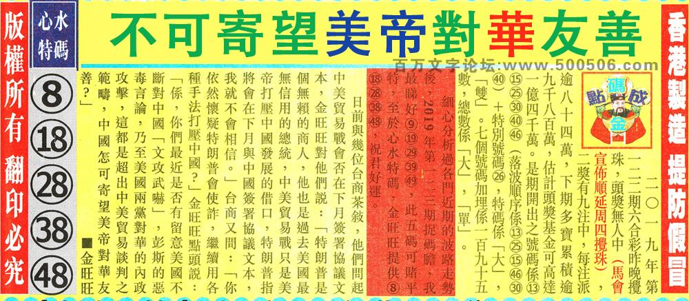 123期:金旺旺信箱彩民推荐→→《暴�y「病」已�髦�W洲》
