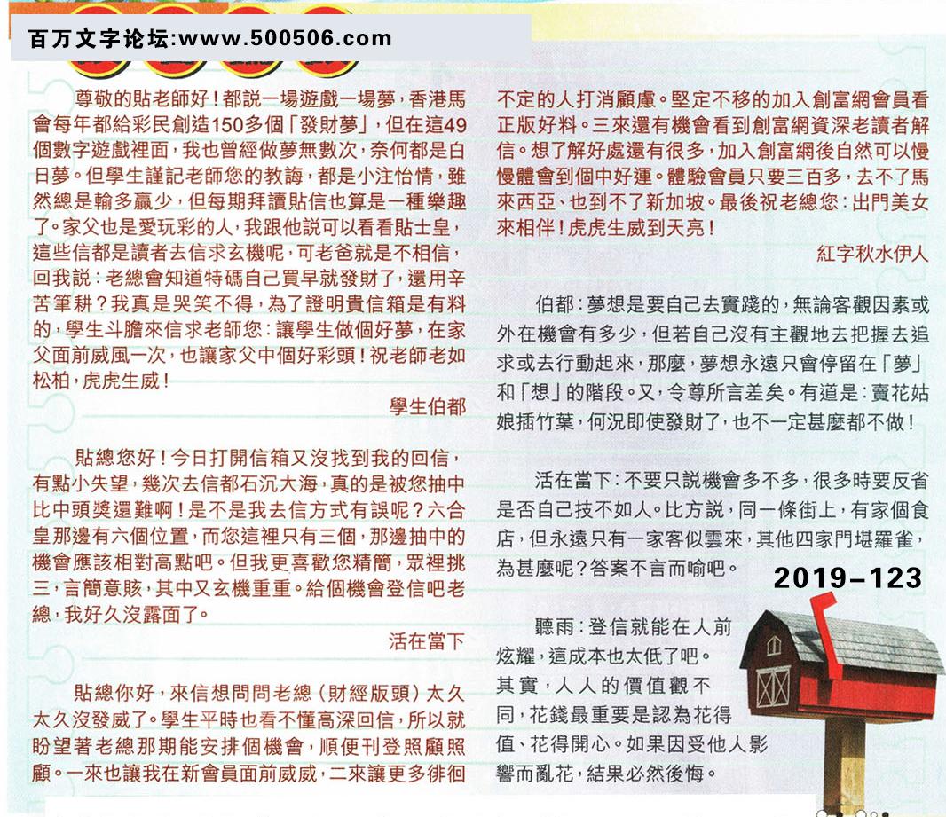 123期:彩民推荐�N信�x者���