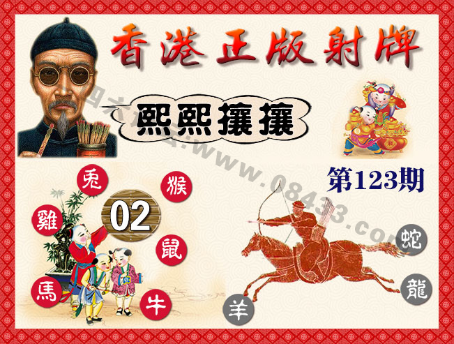 123期:香港正版射牌+曾道人特码诗